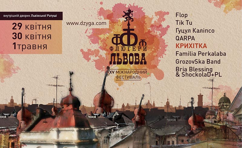 Флюгеры Львова