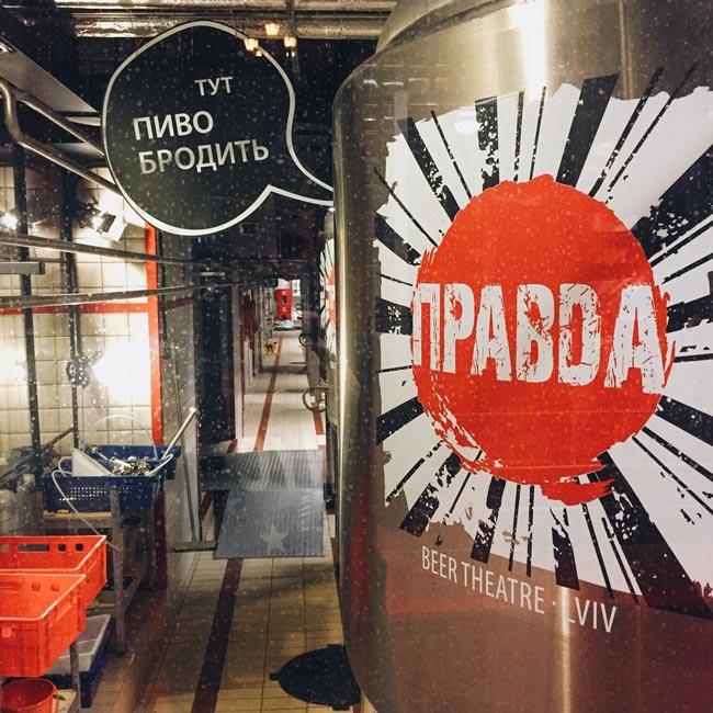 театр пива Правда