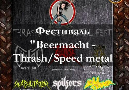 """Фестиваль """"Beermacht - Thrash/Speed metal fest"""""""