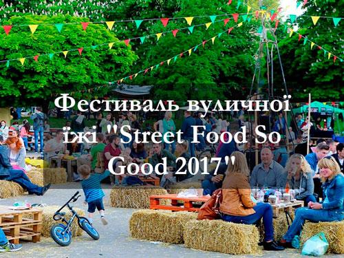 """Фестиваль вуличної їжі """"Street Food So Good 2017"""""""