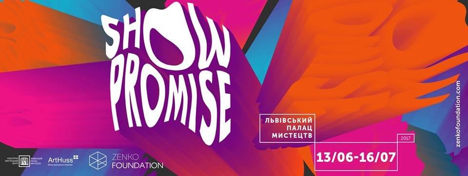 выставка show promise