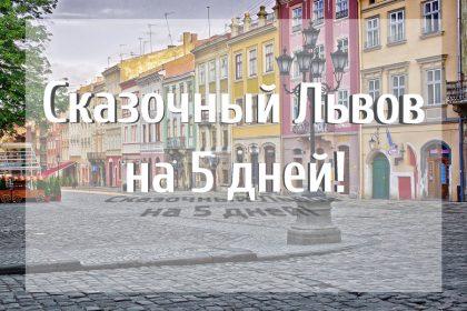 """""""Сказочный Львов"""" 5 дней!"""