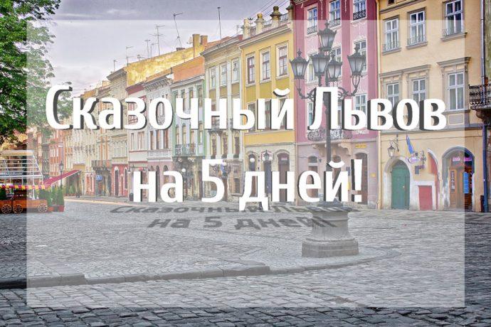 """Тур """"Сказочный Львов"""" 5 дней!"""