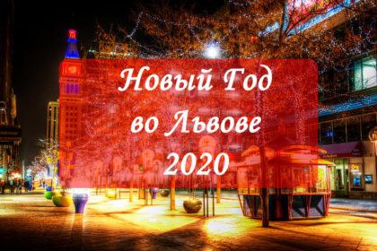 Незабываемый Новый год во Львове с праздничным банкетом